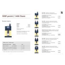 WMF presto! / 1400 Classic